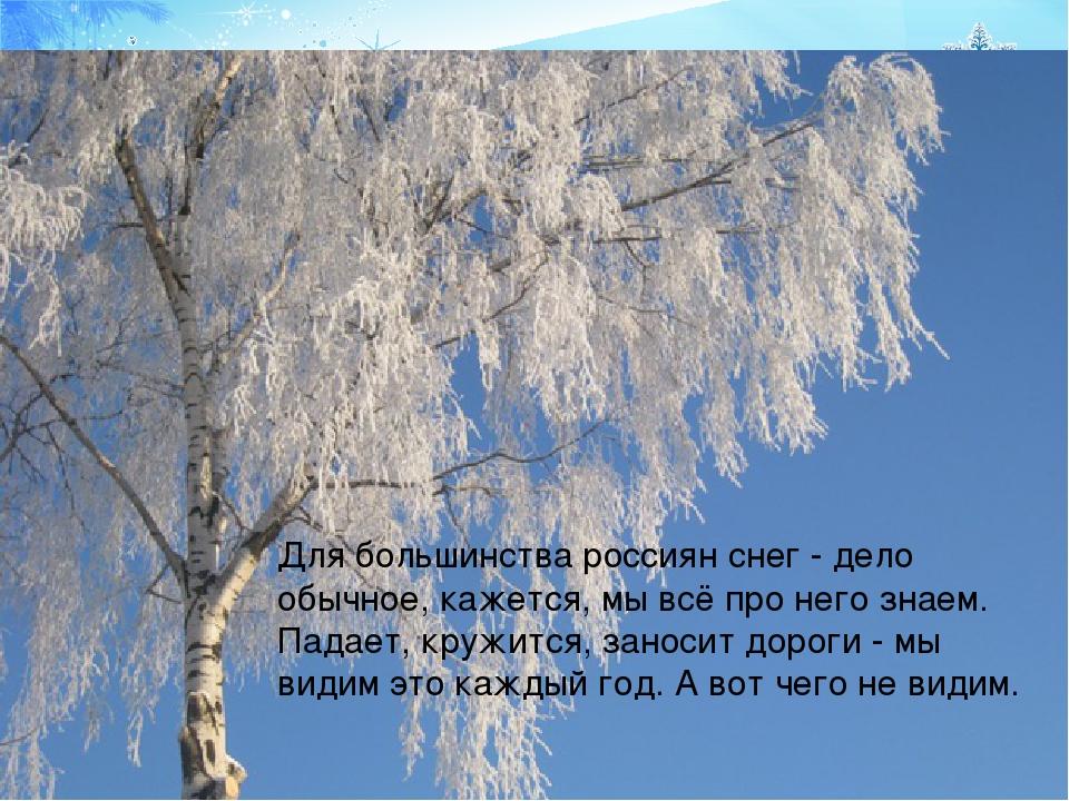 Для большинства россиян снег - дело обычное, кажется, мы всё про него знаем....