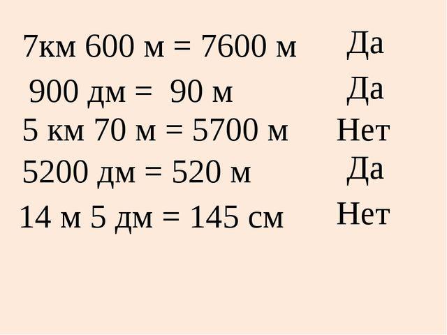 7км 600 м = 7600 м Да 900 дм = 90 м Да 5 км 70 м = 5700 м Нет 5200 дм = 520...