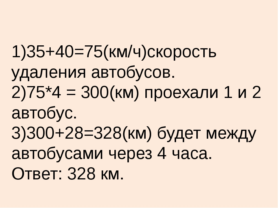 1)35+40=75(км/ч)скорость удаления автобусов. 2)75*4 = 300(км) проехали 1 и 2...