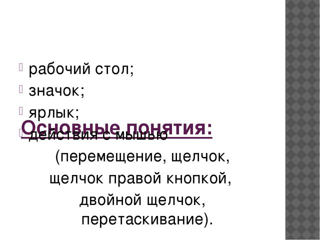 Основные понятия: рабочий стол; значок; ярлык; действия с мышью (перемещение...