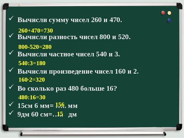 Вычисли сумму чисел 260 и 470. Вычисли разность чисел 800 и 520. Вычисли част...