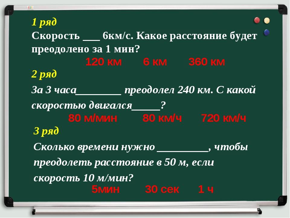 1 ряд Скорость ___ 6км/с. Какое расстояние будет преодолено за 1 мин? 2 ряд З...