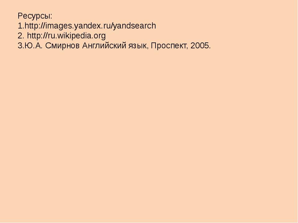 Ресурсы: 1.http://images.yandex.ru/yandsearch 2. http://ru.wikipedia.org 3.Ю....