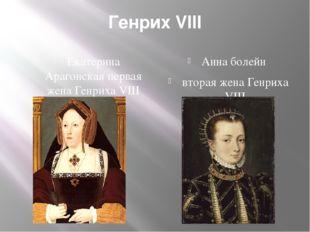 Генрих VIII Екатерина Арагонская первая жена Генриха VIII Анна болейн вторая
