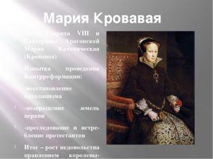Мария Кровавая Дочь Генриха VIII и Екатерины Арагонской Мария Католическая (К