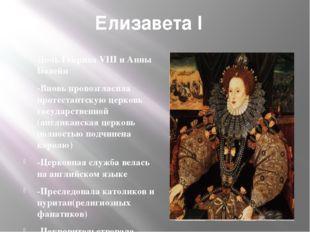 Елизавета I Дочь Генриха VIII и Анны Болейн -Вновь провозгласила протестантск