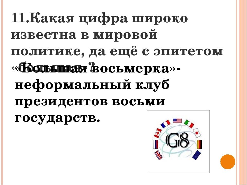 11.Какая цифра широко известна в мировой политике, да ещё с эпитетом «большая...