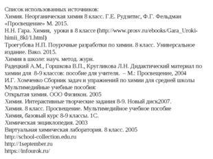 Список использованных источников: Химия. Неорганическая химия 8 класс. Г.Е. Р