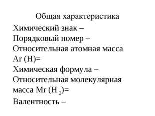 Химический знак – Порядковый номер – Относительная атомная масса Ar (H)= Хими