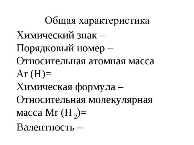 Химический знак – Порядковый номер – Относительная атомная масса Ar (H)= Хими...
