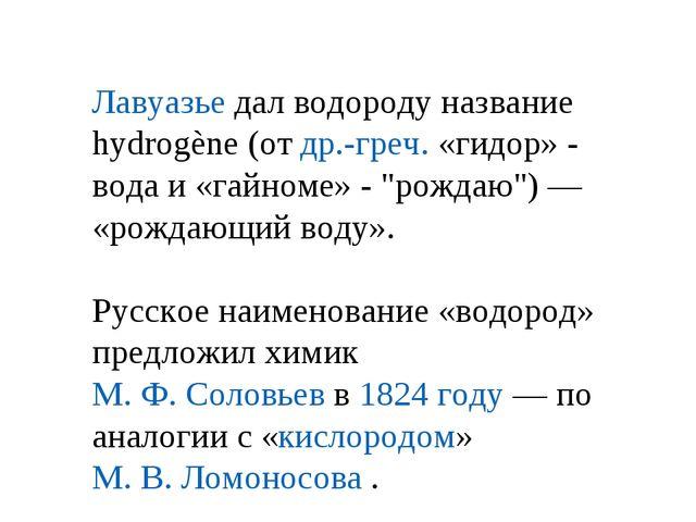 Лавуазье дал водороду название hydrogène (от др.-греч. «гидор» - вода и «гайн...