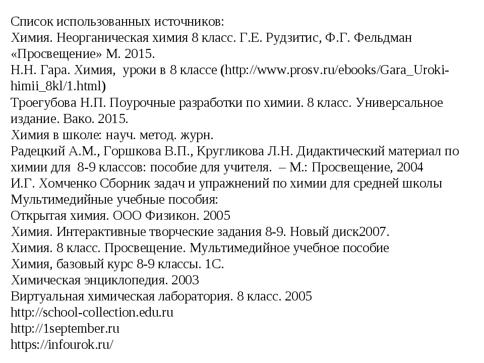 Список использованных источников: Химия. Неорганическая химия 8 класс. Г.Е. Р...