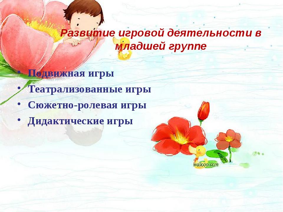 Развитие игровой деятельности в младшей группе Подвижная игры Театрализованны...