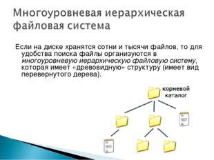 Если на диске хранятся сотни и тысячи файлов, то для удобства поиска файлы ор