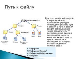 Для того чтобы найти файл в иерархической файловой структуре необходимо указа