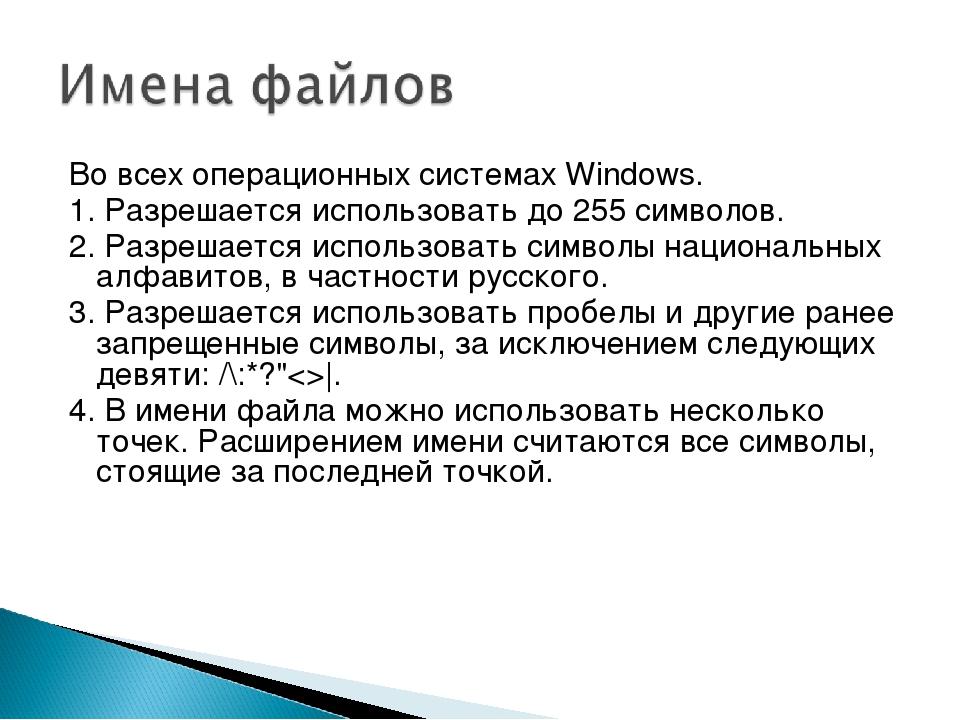 Во всех операционных системах Windows. 1. Разрешается использовать до 255 сим...
