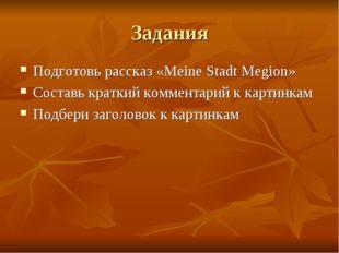 Задания Подготовь рассказ «Meine Stadt Megion» Составь краткий комментарий к