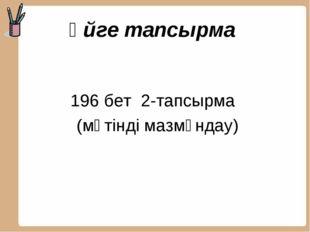 Үйге тапсырма бет 2-тапсырма (мәтінді мазмұндау)