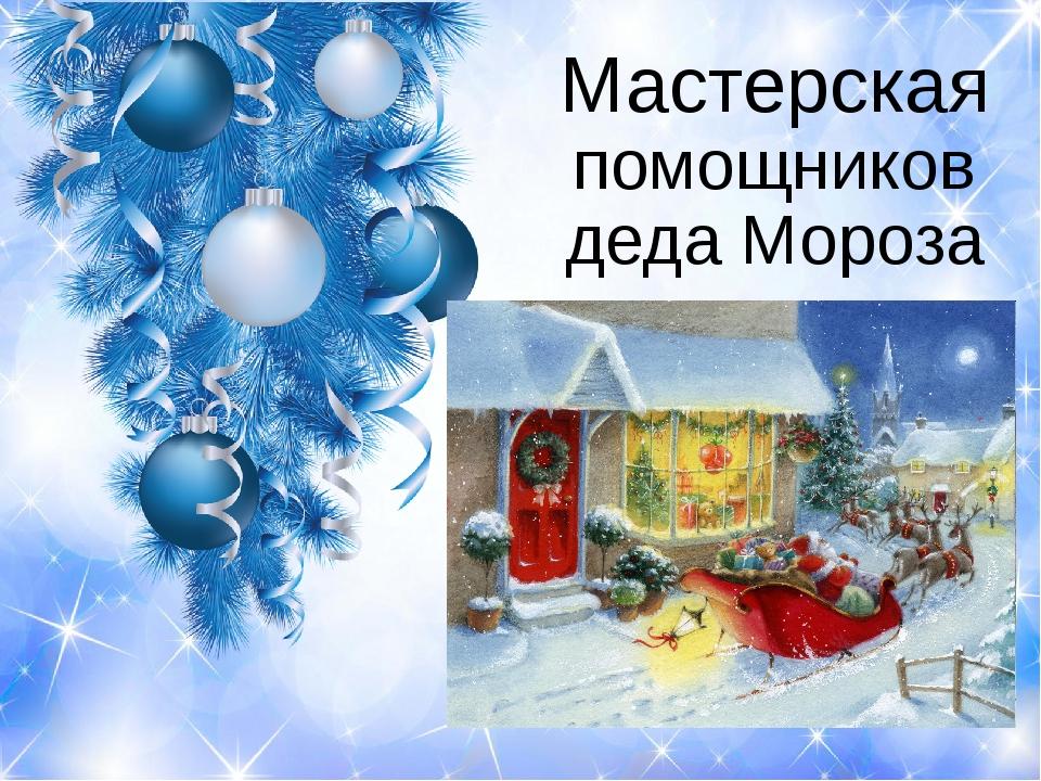 Мастерская помощников деда Мороза