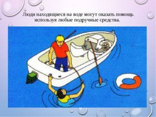 Люди находящиеся на воде могут оказать помощь используя любые подручные средс