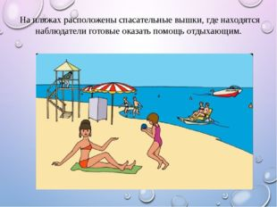 На пляжах расположены спасательные вышки, где находятся наблюдатели готовые о