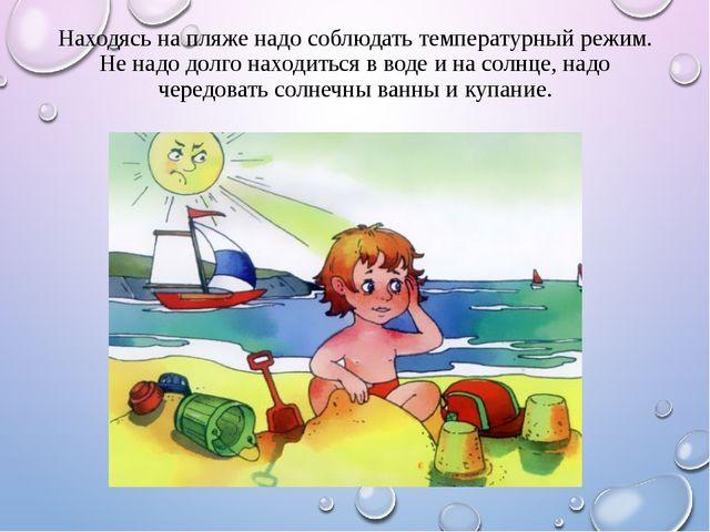 Находясь на пляже надо соблюдать температурный режим. Не надо долго находитьс...