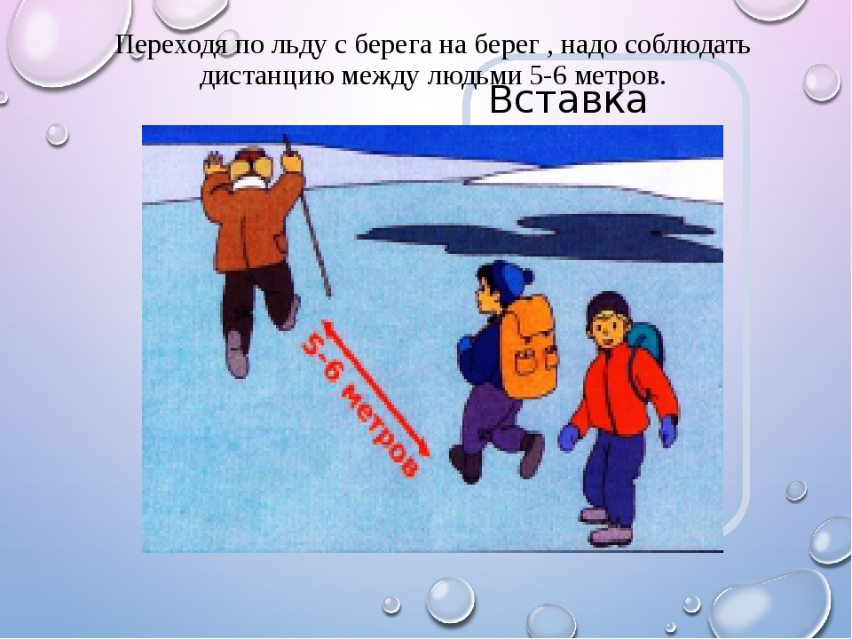 Переходя по льду с берега на берег , надо соблюдать дистанцию между людьми 5-...