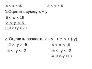 9 < х < 15 2 < у < 5 1.Оценить сумму х + у 9 < х < 15 2 < у < 5 11< х +у < 20