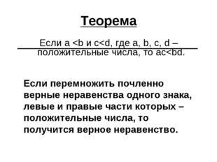 Теорема Если а
