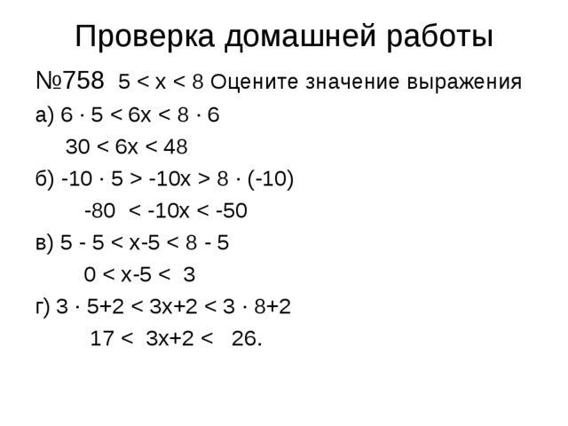 Проверка домашней работы №758 5 < х < 8 Оцените значение выражения а) 6 · 5 <...
