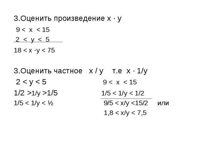 3.Оценить произведение х · у 9 < х < 15 2 < у < 5 18 < х ·у < 75 3.Оценить ча...