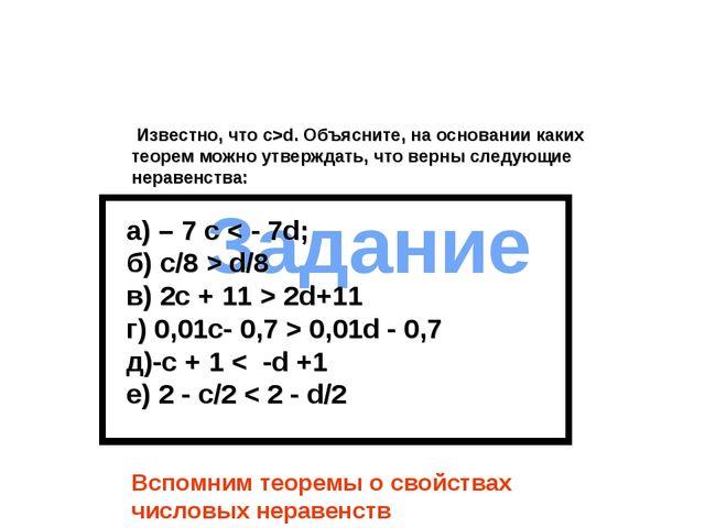 Задание Известно, что c>d. Объясните, на основании каких теорем можно утвержд...