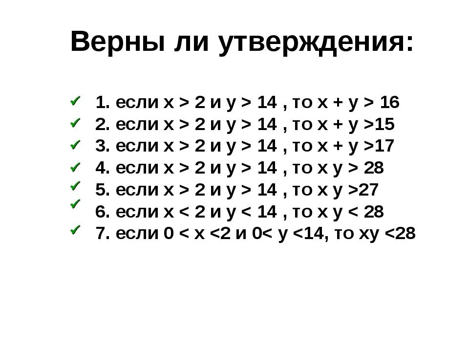 Верны ли утверждения: 1. если x > 2 и y > 14 , то x + y > 16 2. если x > 2 и...