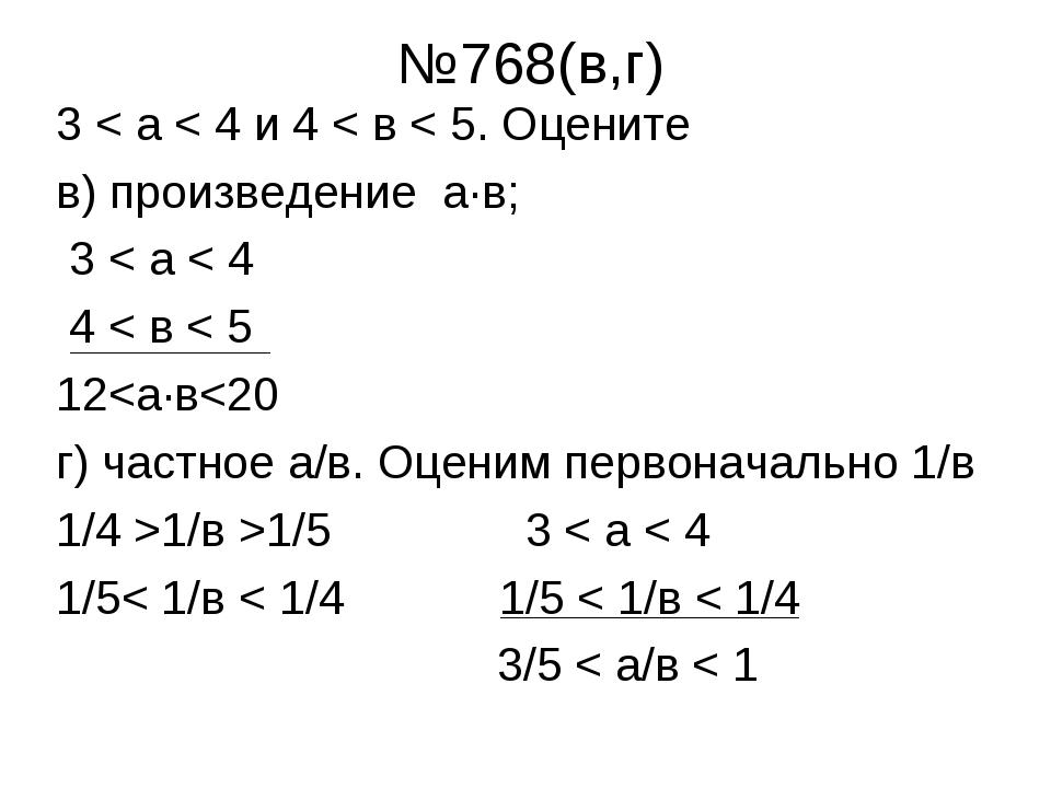 №768(в,г) 3 < а < 4 и 4 < в < 5. Оцените в) произведение а·в; 3 < а < 4 4 < в...
