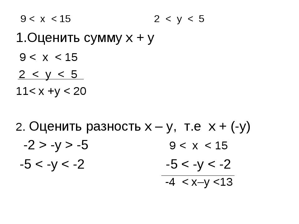 9 < х < 15 2 < у < 5 1.Оценить сумму х + у 9 < х < 15 2 < у < 5 11< х +у < 20...