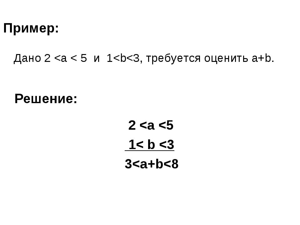 Пример: Дано 2
