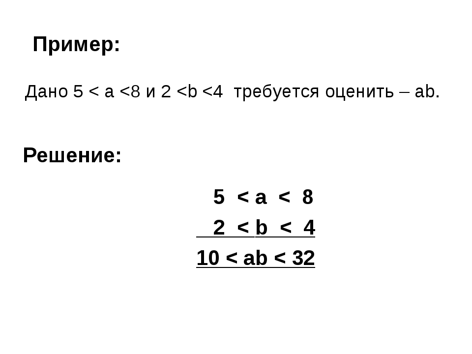 Пример: Дано 5 < a