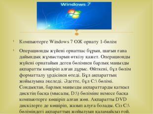 Компьютерге Windows 7 ОЖ орнату 1-бөлім Операционды жүйені орнатпас бұрын, ша