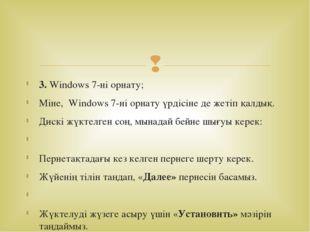 3.Windows 7-ні орнату; Міне, Windows 7-ні орнату үрдісіне де жетіп қалдық.