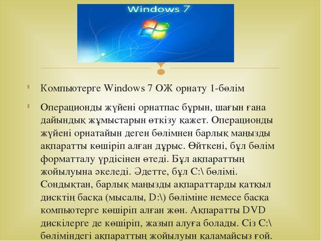 Компьютерге Windows 7 ОЖ орнату 1-бөлім Операционды жүйені орнатпас бұрын, ша...