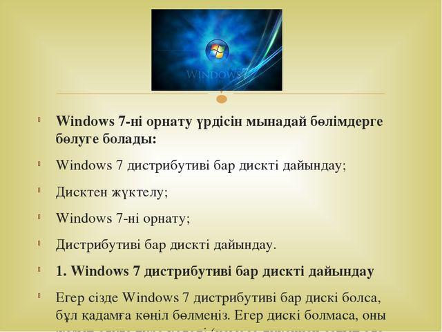 Windows 7-ні орнату үрдісін мынадай бөлімдерге бөлуге болады: Windows 7 дистр...