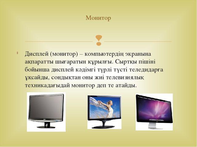 Дисплей (монитор)– компьютердің экранына ақпаратты шығаратын құрылғы. Сыртқы...