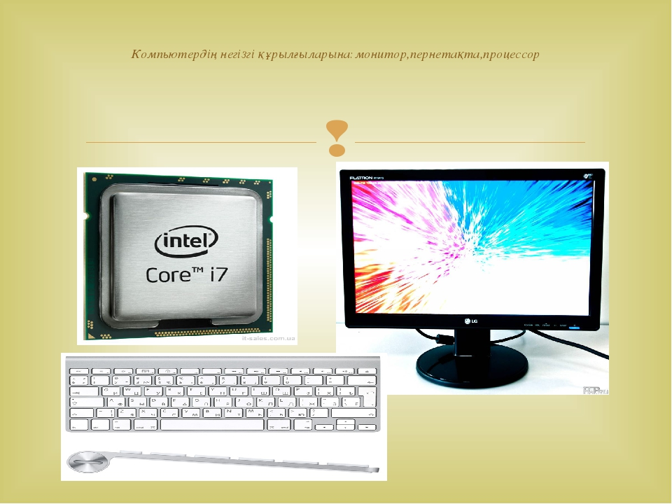 Компьютердің негізгі құрылғыларына:монитор,пернетақта,процессор 