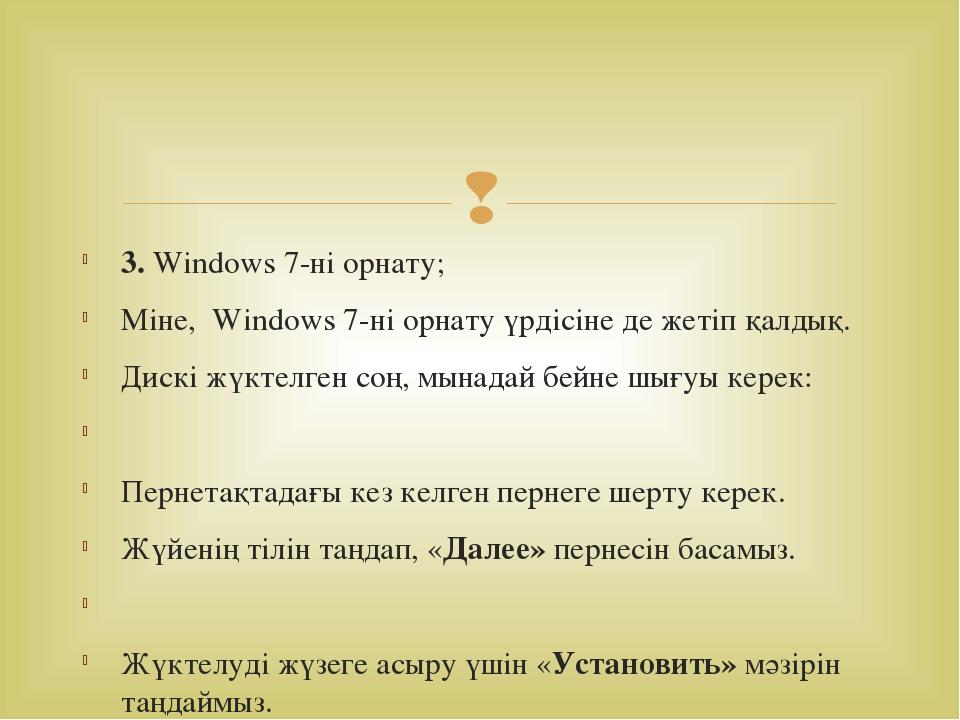 3.Windows 7-ні орнату; Міне, Windows 7-ні орнату үрдісіне де жетіп қалдық....