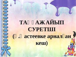 ТАҢҒАЖАЙЫП СУРЕТШІ (Ә.Қастеевке арналған кеш)