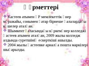 Құрметтері Кастеев атымен ҚР мемлекеттік өнер мұражайы, сонымен қатар бірнеше