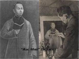 """""""Жас Абай"""" 1945 жыл"""