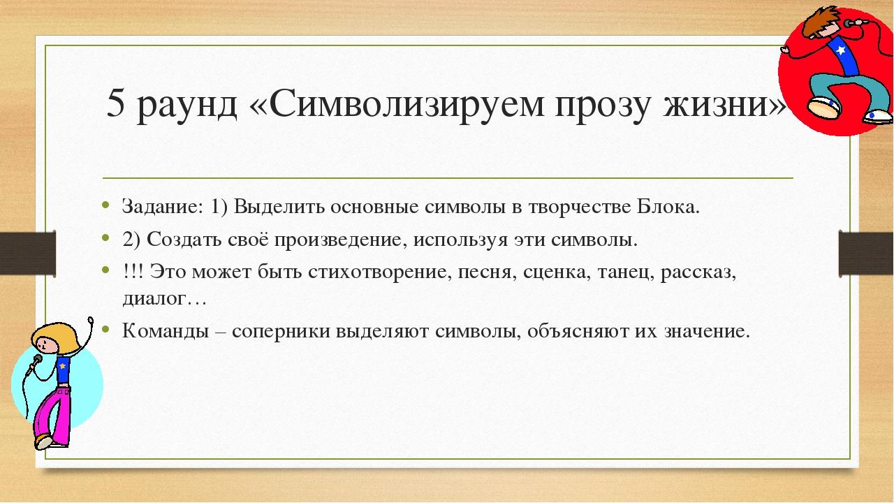 5 раунд «Символизируем прозу жизни» Задание: 1) Выделить основные символы в т...