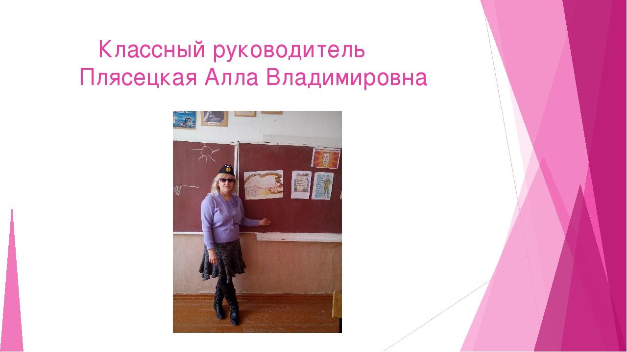 Классный руководитель Плясецкая Алла Владимировна