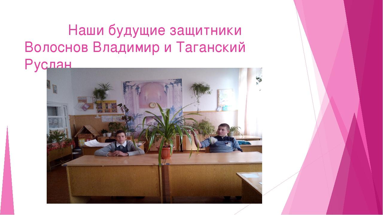 Наши будущие защитники Волоснов Владимир и Таганский Руслан